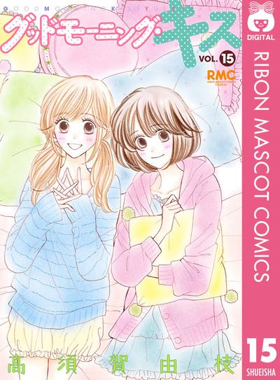 グッドモーニング・キス 15-電子書籍