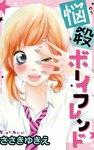 悩殺ボーイフレンド-電子書籍