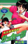 私立東湘高校サッカー部-電子書籍