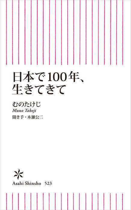 日本で100年、生きてきて拡大写真
