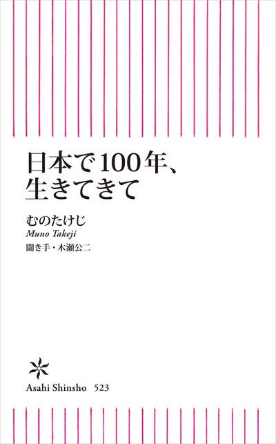 日本で100年、生きてきて-電子書籍