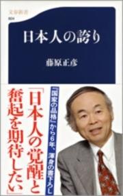 日本人の誇り-電子書籍