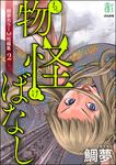 鯛夢ホラーM短編集物怪ばなし 2-電子書籍