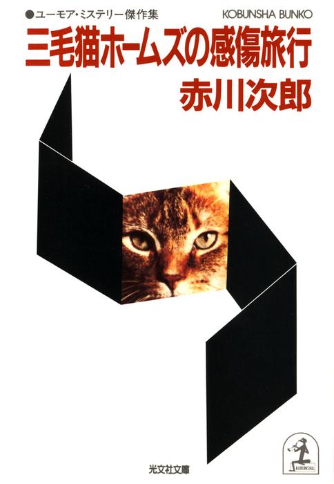 三毛猫ホームズの感傷旅行拡大写真