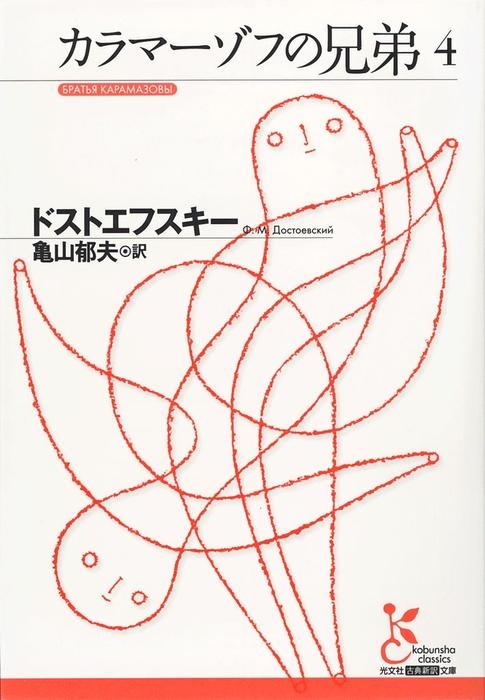 カラマーゾフの兄弟〈4〉-電子書籍-拡大画像