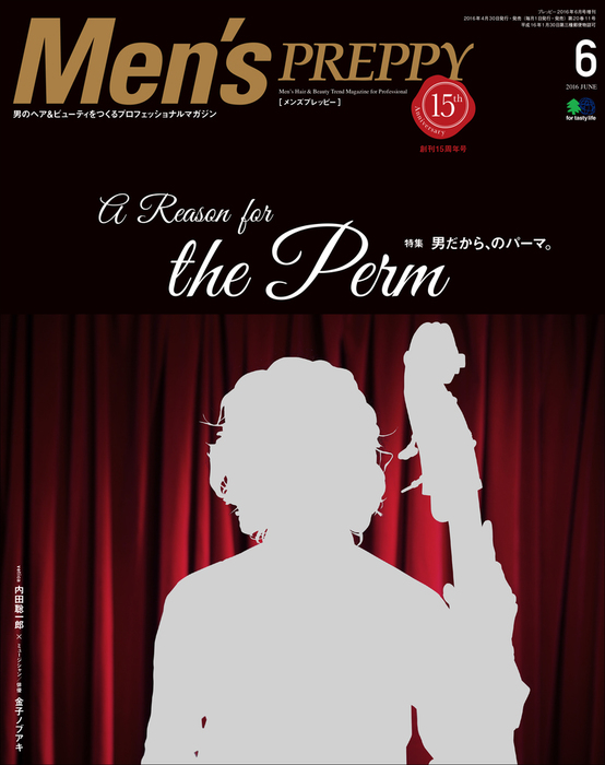 Men's PREPPY 2016年6月号-電子書籍-拡大画像