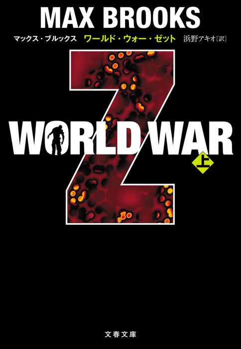 WORLD WAR Z(上)拡大写真
