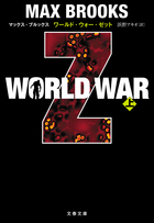 「WORLD WAR Z(文春文庫)」シリーズ