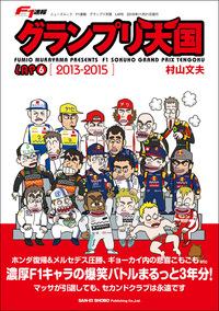 F1速報 グランプリ天国 LAP 6-電子書籍
