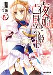 夜姫と亡国の六姫士IV-電子書籍