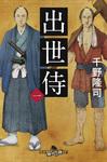 出世侍(一)-電子書籍