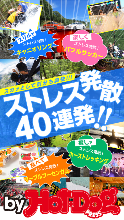 バイホットドッグプレス ストレス発散40連発!! 2017年6/30号-電子書籍-拡大画像