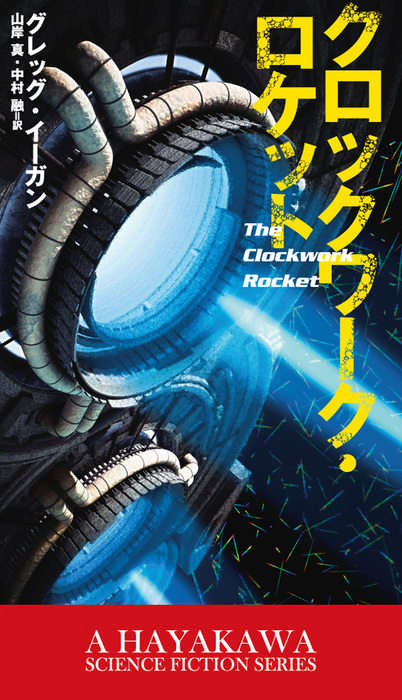 クロックワーク・ロケット拡大写真