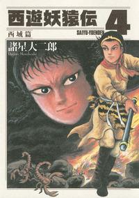 西遊妖猿伝 西域篇(4)