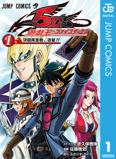 遊☆戯☆王5D's 1-電子書籍