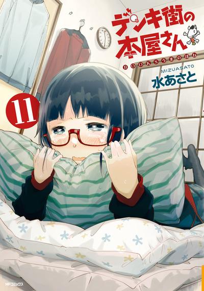 デンキ街の本屋さん 11-電子書籍