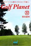 ゴルフプラネット 第22巻 ゴルフコースで迷子にならないために読む-電子書籍