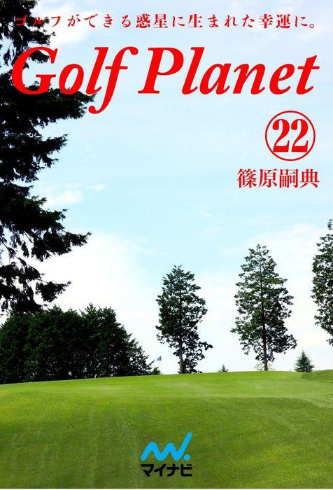 ゴルフプラネット 第22巻 ゴルフコースで迷子にならないために読む-電子書籍-拡大画像
