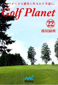 ゴルフプラネット 第22巻 ゴルフコースで迷子にならないために読む