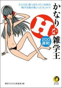 かなりHな雑学王200連発!