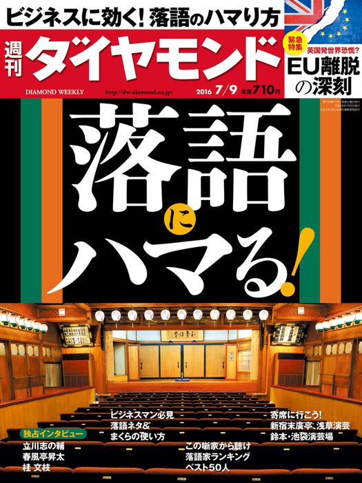 週刊ダイヤモンド 16年7月9日号-電子書籍-拡大画像