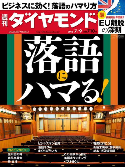 週刊ダイヤモンド 16年7月9日号-電子書籍