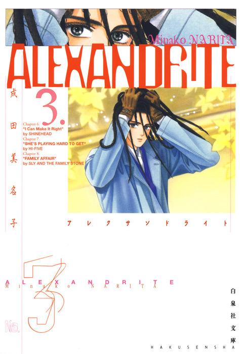ALEXANDRITE〈アレクサンドライト〉 3巻拡大写真