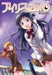 アイリス・ゼロ 7-電子書籍