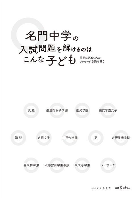 名門中学の入試問題を解けるのはこんな子ども 問題に込められたメッセージを読み解く-電子書籍-拡大画像
