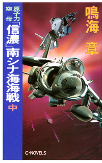 原子力空母「信濃」南シナ海海戦 中