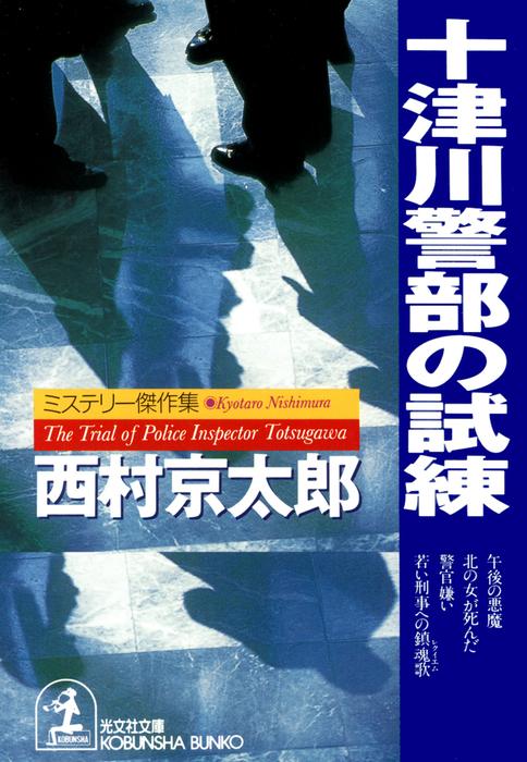十津川警部の試練-電子書籍-拡大画像