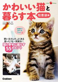 かわいい猫と暮らす本 知恵袋編