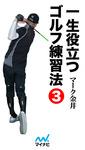 一生役立つゴルフ練習法 第三巻-電子書籍