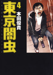 東京闇虫 4巻-電子書籍