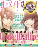 B's-LOG別冊 オトメイトマガジン vol.22-電子書籍