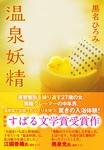 温泉妖精-電子書籍