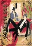 ヴァムピール特別編 KING AND BARON+(1)-電子書籍