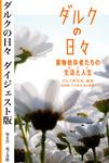 ダルクの日々―薬物依存者たちの生活と人生【ダイジェスト版】-電子書籍