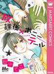 放課後×ポニーテール-電子書籍