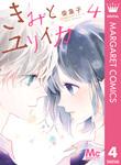 きみとユリイカ 4-電子書籍
