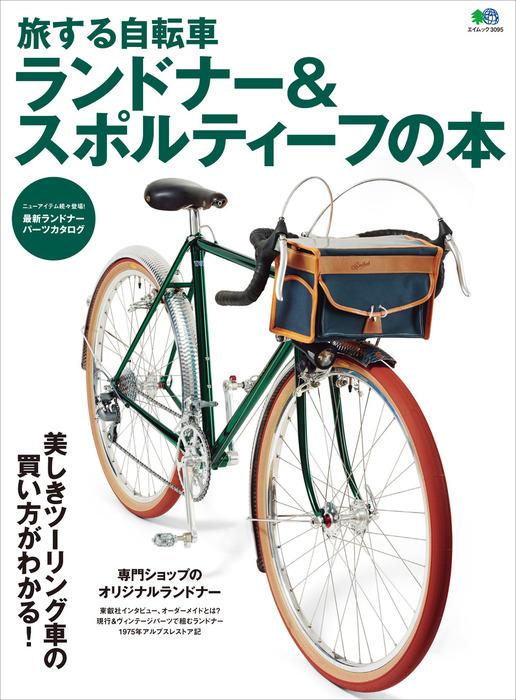 旅する自転車 ランドナー&スポルティーフの本-電子書籍-拡大画像