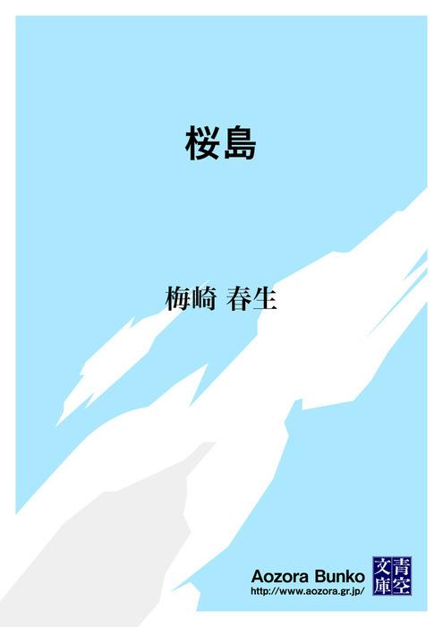 桜島-電子書籍-拡大画像
