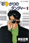 右曲がりのダンディー(1)-電子書籍