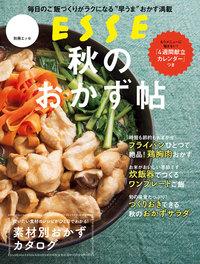 秋のおかず帖-電子書籍