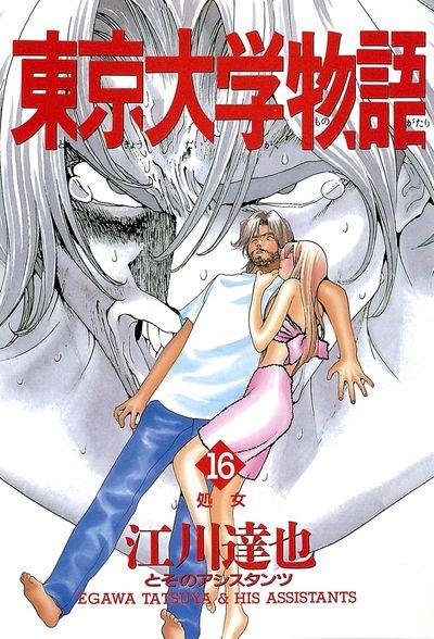 東京大学物語 第16巻-電子書籍