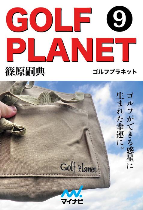 ゴルフプラネット 第9巻 ゴルフを単なるお遊びにしないために読む本拡大写真