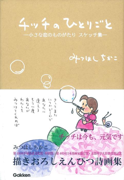 小さな恋のものがたり スケッチ集 チッチのひとりごと-電子書籍-拡大画像
