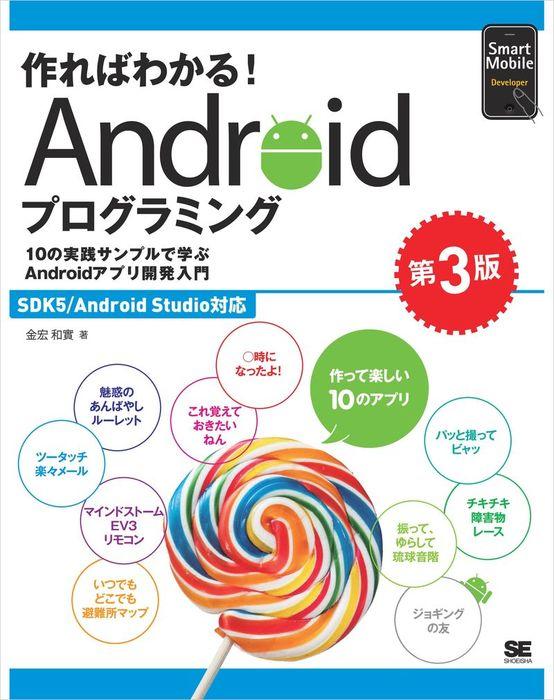 作ればわかる!Androidプログラミング 第3版 SDK5/Android Studio対応-電子書籍-拡大画像
