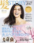 髪STORY HairCatalog2017 Vol4