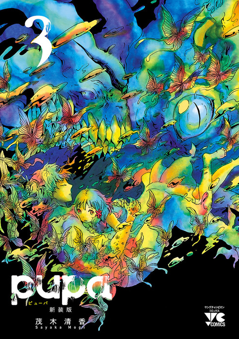 pupa 新装版 3-電子書籍-拡大画像